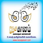 Nesaganam Tamil Radio